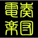 電奏楽団放送局