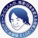 にしくんの、発浸!日本を変える奇変人