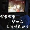 だらだらゲームしませんか?_(┐「ε:)_