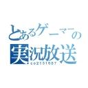 HARUのgdgd放送局☆\(ΦωΦ)/