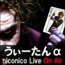 うぃーたんαのniconico Live ~伝説は語るものではない 創るものだ~