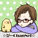 ☆ぴーChanNel☆
