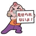 たま~に実機スロット放送
