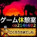 キーワードで動画検索 忍者 - ゲーム休憩室