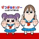 †絶望kickeЯ†