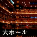 Video search by keyword クラシック - 深夜のば柏音楽ホール 2ndseason【大ホール】