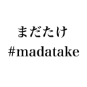 まだたけ#madatake