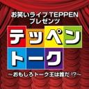 「テッペントーク」お笑いライブTEPPEN