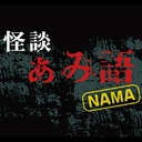 怪談ぁみ語 NAMA