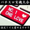 【2017春】ONE LOVE~設定1でも愛せますか?~【王者を目指せ!】