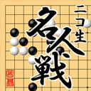 タイトル -【囲碁】ニコ生名人戦