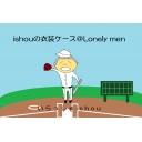 ishouの衣装ケース@Lonely man