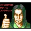 人気の「djmax」動画 3,213本 -パチスロサロン・サティスファクション ~reconstruction