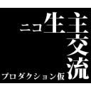 ニコ生主交流プロダクション(仮)