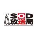 SOD放送局コミュ