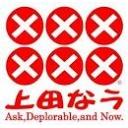 上田のコミュニティ