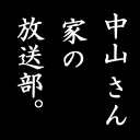 中山さん家の放送部