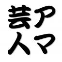 ニコ生からアマチュア芸人へ(仮)