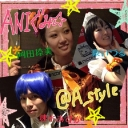 ANIぐみ☆@A_style