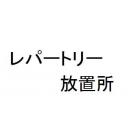 レパートリー放置所←