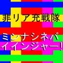 カオス戦隊 ミンナシネバイインジャー参上!!!
