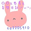 ○○と思考と妄想日記(*´ω`*)
