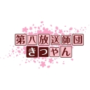 Video search by keyword 八神はやて - 帝都音ノ木坂放送団