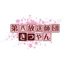 八神はやて -帝都音ノ木坂放送団
