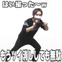 人気の「金バエ」動画 1,185本 -藤井郁也の金バエリスペクト