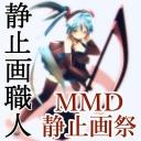 MMD静止画・フォトジェミック職人の集い