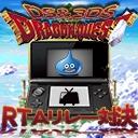 DS&3DS ドラクエRTAリレー対決
