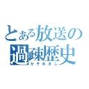 人気の「ともP」動画 47本 -とある放送の過疎歴史
