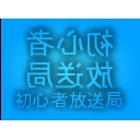 人気の「カオス」動画 13,659本 -気まぐれで初心者の放送局