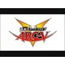 遊戯王ARC-V -遊☆戯☆王ARC-V(遊☆戯☆王アーク・ファイブ)