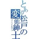 人気の「変態という名の紳士」動画 1,112本 -とある松戸の変態紳士《ジェントルマン》