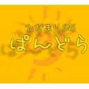 人気の「UTAU」動画 95,994本 -ひだまりSNS@ぱんどら ニコ動出張所