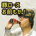 人気のテレビ動画 920本 -豚ロースお前もか!雑談