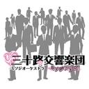 三十路交響楽団〜ミソジアソビ〜