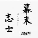 人気の幕末志士動画 706本 -幕末志士をもっと評価する 避難所