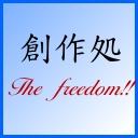 創作処 ~The freedom!!~