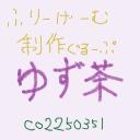 ゲーム制作コミュニティ ゆず茶GAMES(仮)