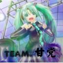 Team甘党