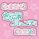 宣伝用コミュニティ【放送✖style】
