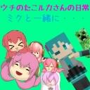 キーワードで動画検索 たこルカ - ウチのたこルカとマイクラ(`・ω・´)