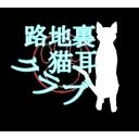 Video search by keyword DIVA-PV - 路地裏猫耳クラブ