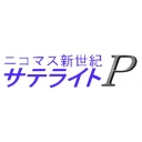 ニコマスgdgdサテライト(NGS)