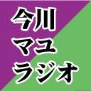 今川マユラジオ