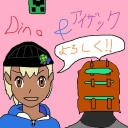 Dinoのお部屋(仮)