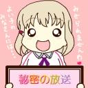 ほっこり❤まったり☆ゆったり (^_-)-☆ 放送局~♪