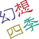 キーワードで動画検索 東方ヴォーカル - 幻想四季